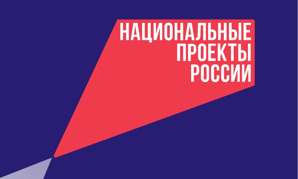 национальный проект.рф
